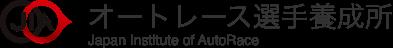 オートレース選手養成所 Japan Institute of AutoRace